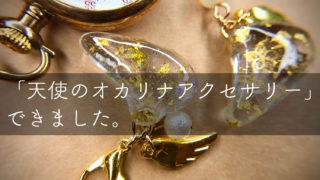 天使のオカリナアクセサリー